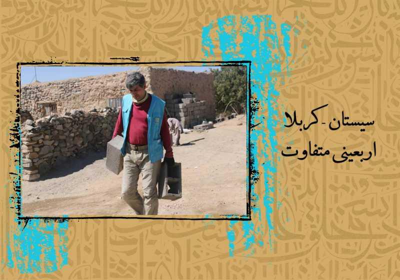سیستان بلوچستان